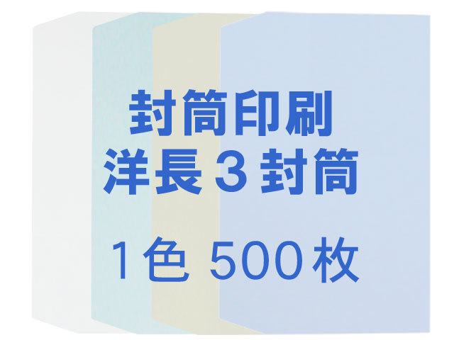 洋長3封筒 カマス貼 プラテクト(中身が見えない) ◎印刷500枚 【印刷1色】送料無料 /フォーマット注文