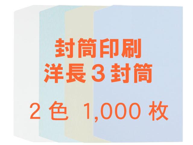 洋長3封筒 カマス貼 プラテクト(中身が見えない) ◎印刷1,000枚 【印刷2色】送料無料 /フォーマット注文