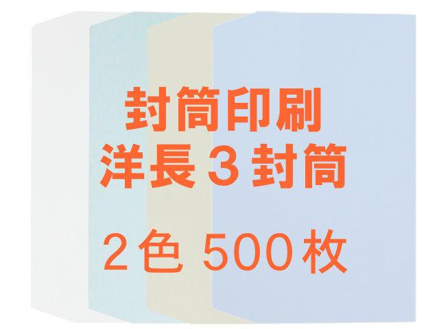洋長3封筒 カマス貼 プラテクト(中身が見えない) ◎印刷500枚 【印刷2色】送料無料 /フォーマット注文