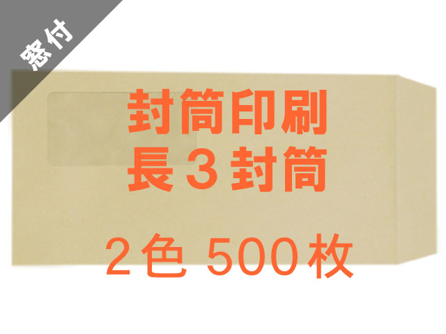 長3封筒 クラフト 70g A窓付 ◎印刷500枚 【印刷2色】送料無料 /フォーマット注文