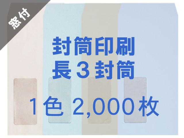 長3封筒 プラテクトカラー 80g A窓付 ◎印刷2000枚 【印刷1色】送料無料 /フォーマット注文