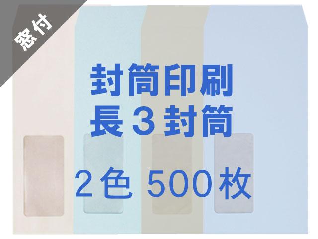 長3封筒 プラテクトカラー 80g A窓付 ◎印刷500枚 【印刷1色】送料無料 /フォーマット注文