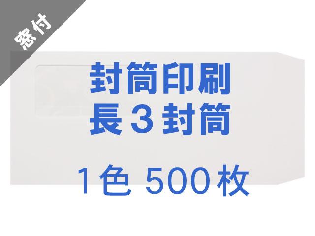 長3封筒 白菊(ホワイト)100g A窓付 ◎印刷500枚 【印刷1色】送料無料 /フォーマット注文