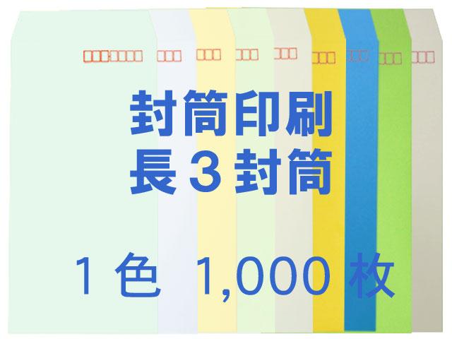 長3封筒 コニーカラー70L貼 ◎印刷 1,000枚 【(郵便)赤枠+印刷1色】 送料無料 /フォーマット注文