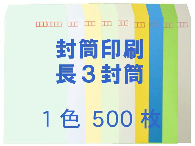 長3封筒 コニーカラー70L貼 ◎印刷 500枚 【(郵便)赤枠+印刷1色】   /フォーマット注文