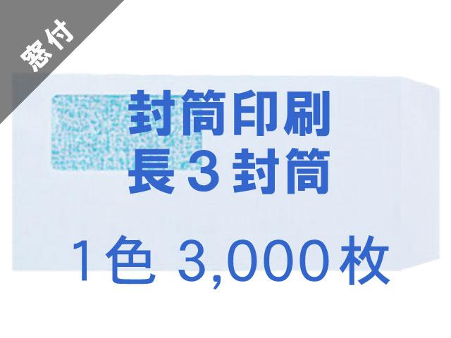 長3封筒 白菊(ホワイト) 80g K窓付 地紋入り ◎印刷3000枚 【印刷1色】送料無料 /フォーマット注文