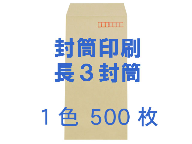長3封筒 クラフト70L貼 ◎印刷500枚 【(郵便)赤枠+印刷1色】 /データ支給注文