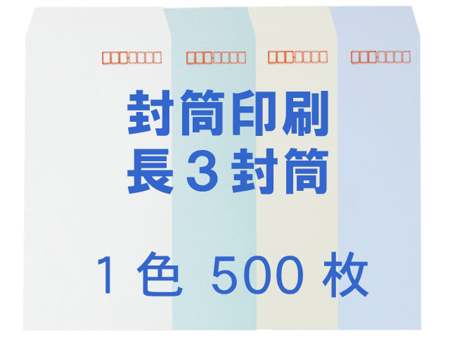 長3 中身が見えない封筒 プラテクト80L ◎500枚 【(郵便)赤枠+印刷1色】   /フォーマット注文