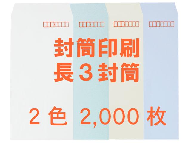 長3 中身が見えない封筒 プラテクト80L ◎2,000枚 【(郵便)赤枠+印刷2色】 送料無料 /フォーマット注文