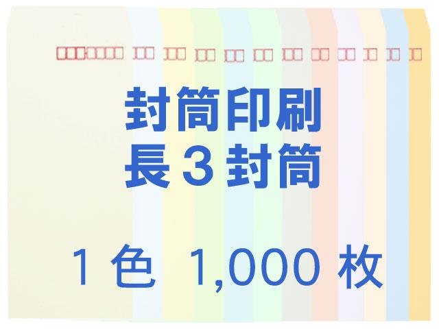 長3封筒 ソフトカラー80L貼 ◎1,000枚 【(郵便)赤枠+印刷1色】 送料無料 /フォーマット注文