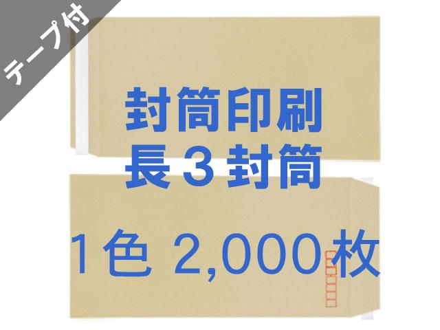 長3封筒 クラフト70L貼テープ付 ◎2,000枚 【赤枠+印刷1色】 送料無料 /フォーマット注文
