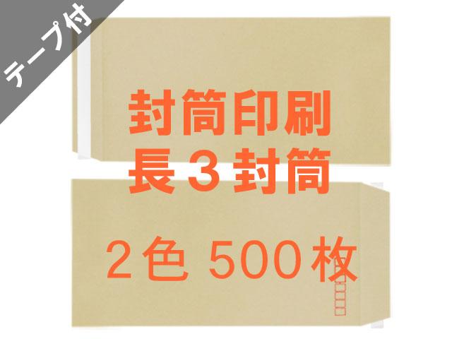 長3封筒 クラフト70L貼テープ付 ◎ 500枚 【赤枠+印刷2色】 送料無料 /フォーマット注文