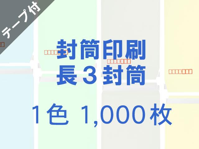長3封筒 ソフトカラー80L貼テープ付 ◎1,000枚 【(郵便)赤枠+印刷1色】 送料無料 /フォーマット注文