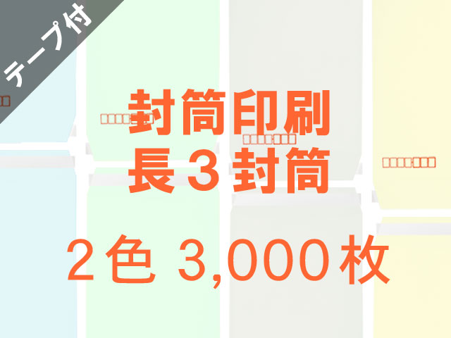 長3封筒 ソフトカラー80L貼テープ付 ◎3,000枚 【(郵便)赤枠+印刷2色】 送料無料 /フォーマット注文