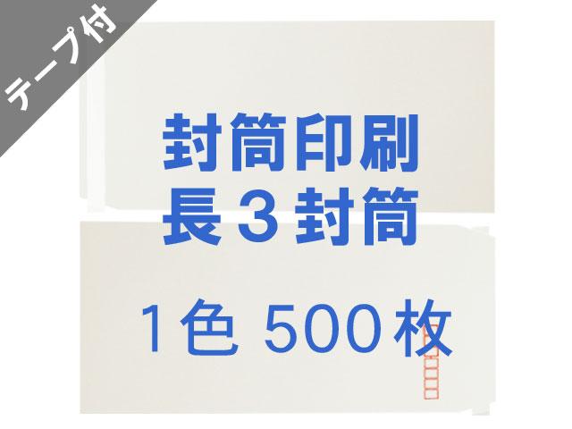 長3封筒 白菊(ホワイト)80Lテープ付 ◎500枚 【(郵便)赤枠+印刷1色】 送料無料 /フォーマット注文