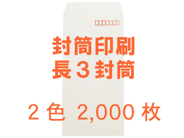 長3封筒 白菊(ホワイト) 80L ◎2,000枚 【(郵便)赤枠+印刷2色】 送料無料 /フォーマット注文