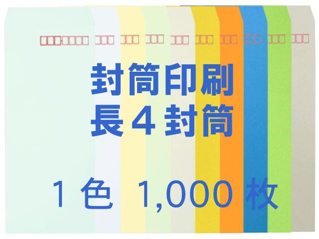 長4封筒 コニーカラー70L貼 ◎印刷1,000枚 【(郵便)赤枠+印刷1色】 送料無料 /フォーマット注文