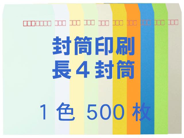 長4封筒 コニーカラー70L貼 ◎印刷500枚 【(郵便)赤枠+印刷1色】 /フォーマット注文