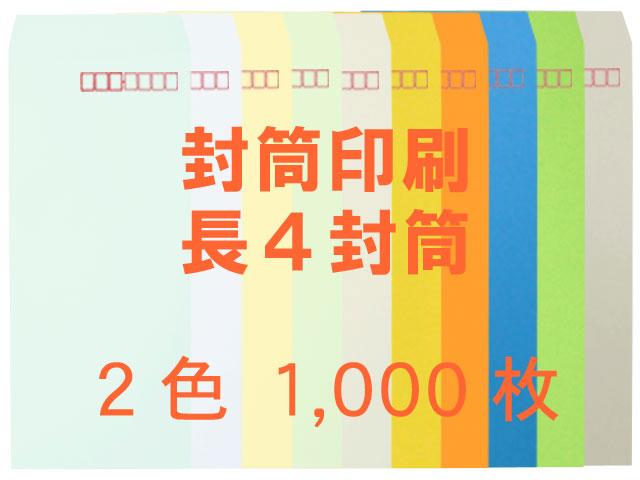 長4封筒 コニーカラー70L貼 ◎印刷1,000枚 【(郵便)赤枠+印刷2色】 送料無料 /フォーマット注文