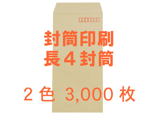 長4封筒 クラフト70L ◎印刷3,000枚 【(郵便)赤枠+印刷2色】 送料無料 /フォーマット注文
