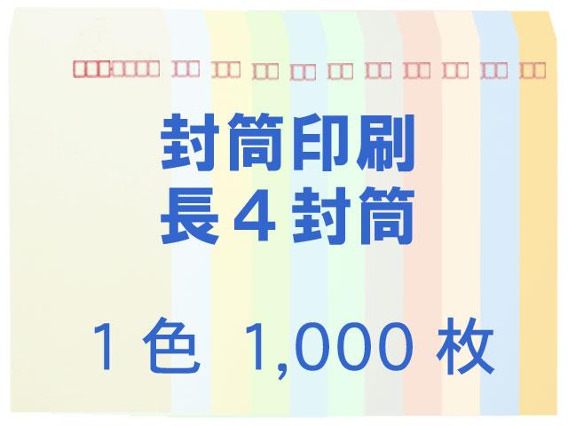 長4封筒ソフトカラー80L貼 ◎印刷1,000枚 【(郵便)赤枠+印刷1色】   /フォーマット注文