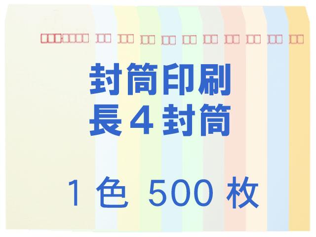 長4封筒ソフトカラー80L貼 ◎印刷500枚 【(郵便)赤枠+印刷1色】 /フォーマット注文