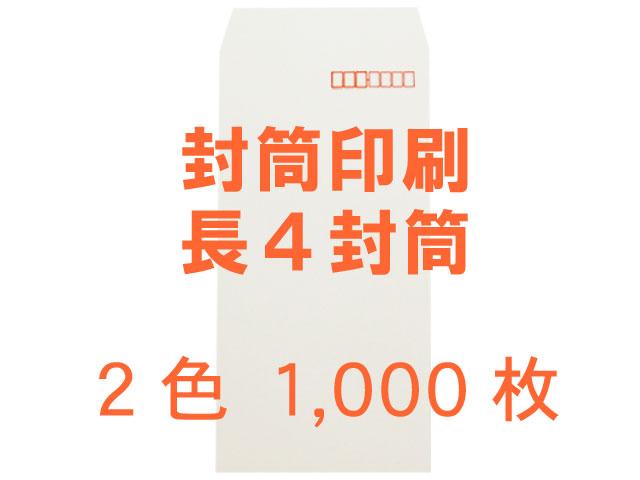 長4封筒 白菊(ホワイト) 80L ◎印刷 1,000枚 【(郵便)赤枠+印刷2色】 送料無料 /フォーマット注文