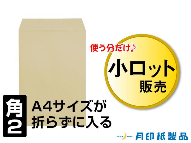 角2封筒 クラフト 85g L貼 /100枚 (K20851)☆小ロット