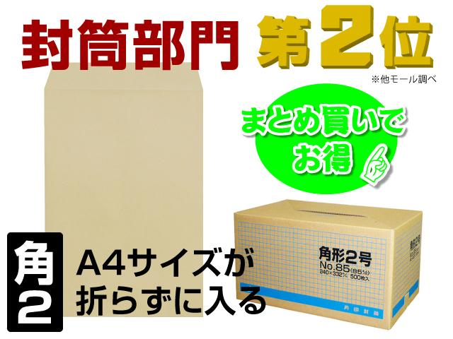 角2封筒 クラフト 85g 500枚/セール★(K20850)