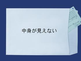 角2封筒 (中身が見えない)プラテクトホワイト100g L貼 500枚(K22991)