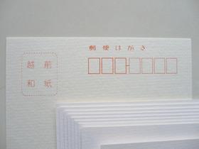 画仙紙(簾(す)の目和紙)はがき(100枚入り)