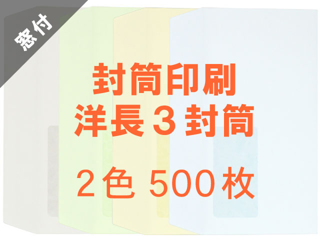 洋長3封筒 カマス貼 コニーカラー85g 窓付 ◎印刷500枚 【印刷2色】送料無料 /フォーマット注文