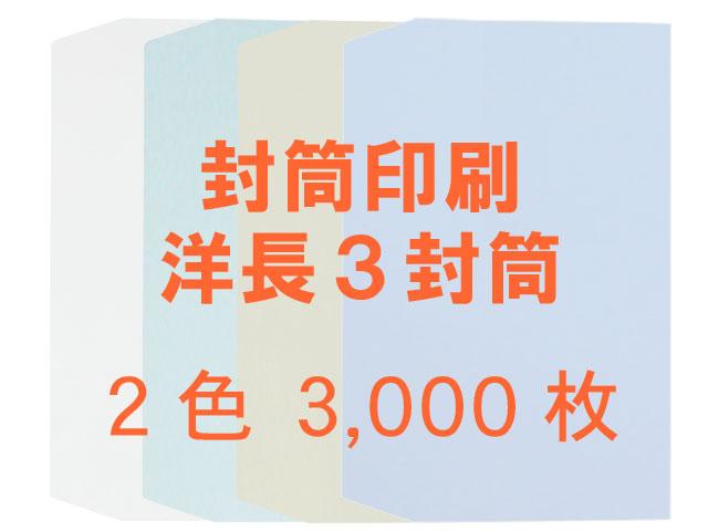 洋長3封筒 カマス貼 プラテクト(中身が見えない) ◎印刷3,000枚 【印刷2色】送料無料 /フォーマット注文