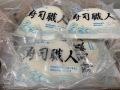 お刺身用むき紋甲イカ 大 500/700サイズ 「寿司職人」 4kg 箱売り