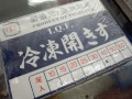 TCC 冷凍キス(開き)15尾