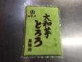 冷凍国産 トロロ芋(大和芋) 1kg