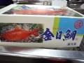 金目鯛フィーレ 10kg