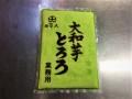冷凍国産 トロロ芋(大和芋) 1kg 良品 おそば屋さん  おすすめ!