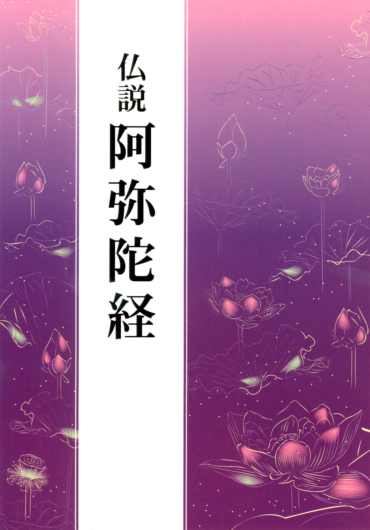 仏説阿弥陀経(経本)浄土真宗の家庭に必携の経典