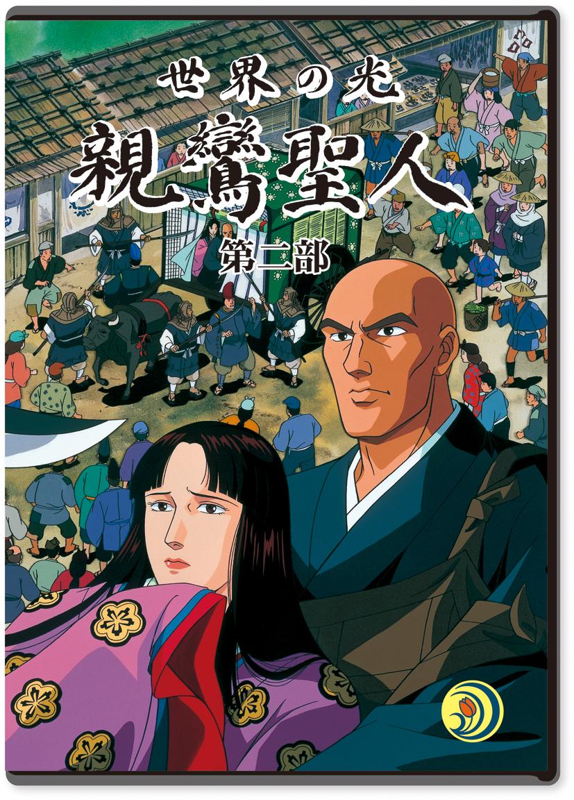 『世界の光・親鸞聖人』第2巻(DVD版)