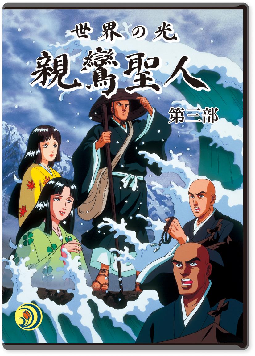 『世界の光・親鸞聖人』第3巻(DVD版)