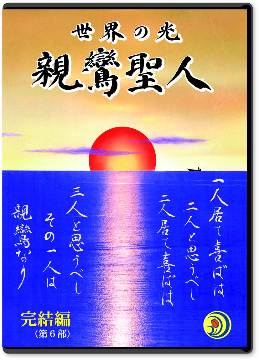 『世界の光・親鸞聖人』第6巻(DVD版)