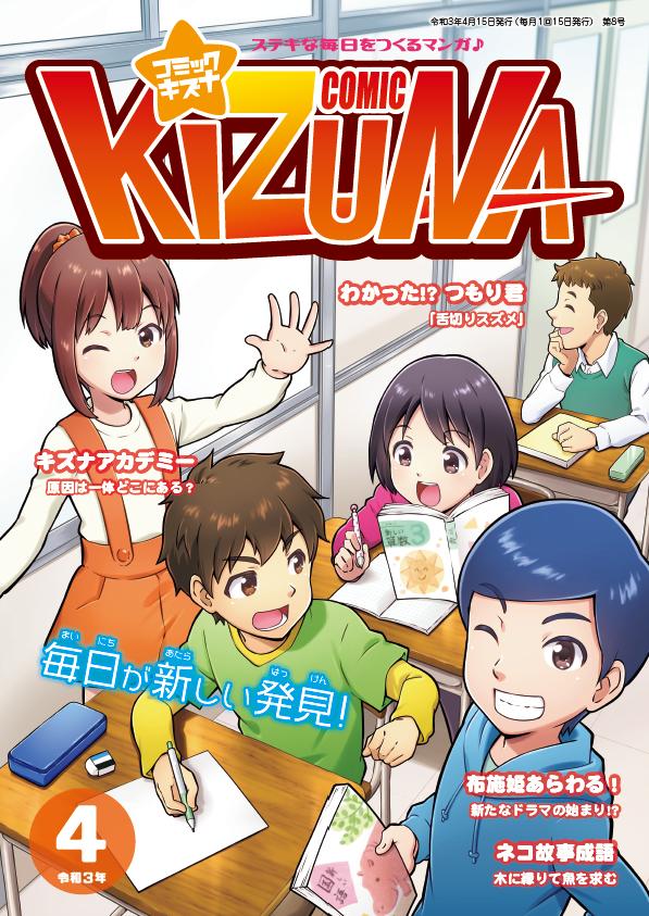 『月刊 コミック キズナ』令和3年4月号