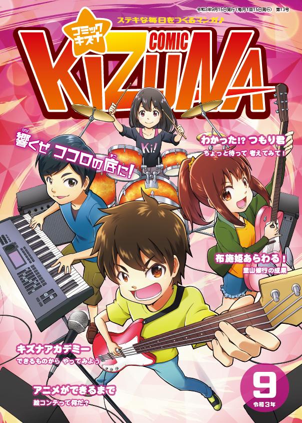 『月刊 コミック キズナ』令和3年9月号