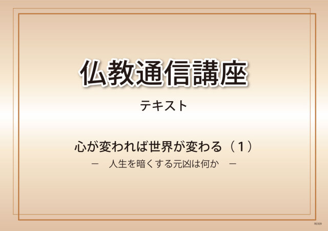 仏教通信講座第18回