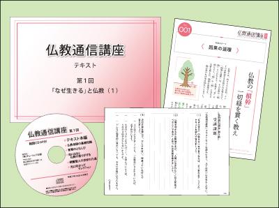 仏教通信講座(1年間・12回)