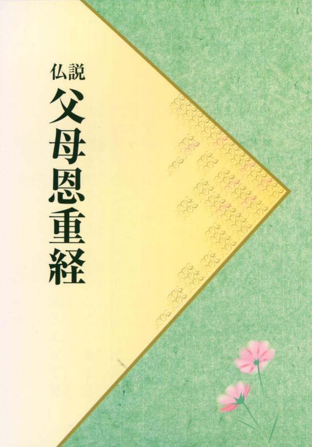 仏説父母恩重経(経本)