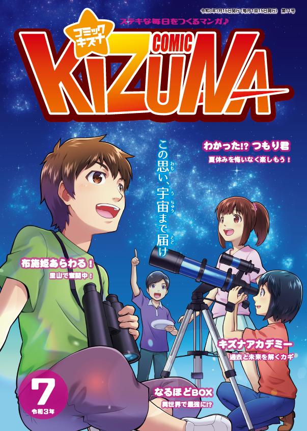 『月刊 コミック キズナ』令和3年7月号