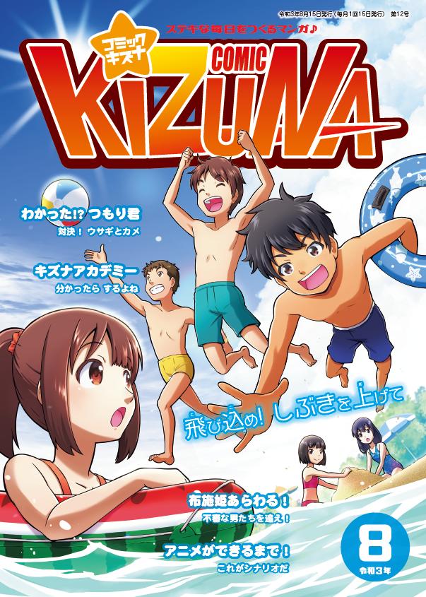 『月刊 コミック キズナ』令和3年8月号