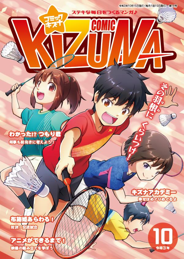 『月刊 コミック キズナ』令和3年10月号